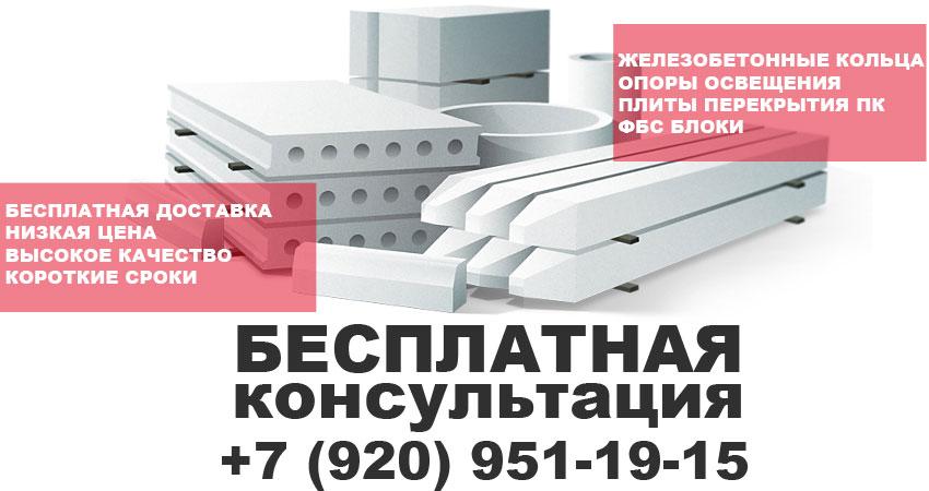 Продажа ЖБИ изделий